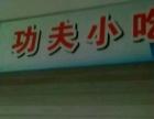 临城 浙江国际海运职业技术学院 商贸区功夫小吃