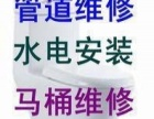 芜湖维修水管/维修水管漏水/水管 水龙头 爆裂维修