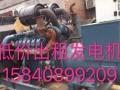 丹东发电机出租,二手发电机购销,大型发电机出租价格优惠中