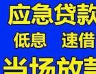 湘潭极速**信用贷款1-200万