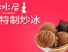 冰尼兔炒冰雪糕加盟