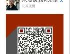 无锡新区梅村UG SW CAD Proe培训