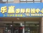临平乐赢科技中心乐高教育培训招生,99元4节体验课