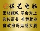 哈尔滨佐艺AE软件电脑培训学校视频**剪辑编辑教学
