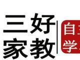 温江成都家教一对一大学生高一二三英语文数学免费试听