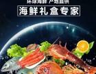 沈阳渔公码头海鲜礼盒塔湾直营店