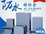 铸铝机箱防水盒户外金属控制盒电缆接线盒户外过线箱洛麦尔铸铝盒