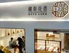 深圳有桃梨花香加盟店吗 桃梨花香加盟手续如何