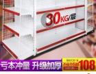 9成新二手货架出售