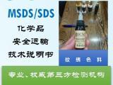 广州消泡剂MSDS如何办理