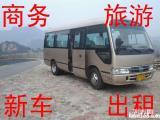 北京汽车租赁公司 大巴中巴出租公司