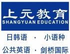 常州韩语培训班-新北韩语培训-零基础韩语哪里学