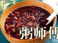 洛阳粥师傅加盟/中国粥铺加盟店排行榜/早餐粥加盟店排行榜