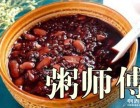 上海粥师傅加盟/中国粥铺加盟店榜/早餐粥加盟店榜