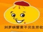 刘罗锅生煎包中餐加盟,3-5天学会,1-2人开店-全球加盟网
