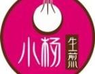 上海小杨生煎怎么加盟?发展前景怎么样?