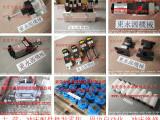 扬锻冲床电磁阀,供原型号PL1070油泵 东永源机械