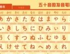 日语家教超前低价轻松入门