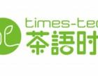 宣城茶语时光奶茶加盟费 茶语时光 奶茶夏季热门品牌