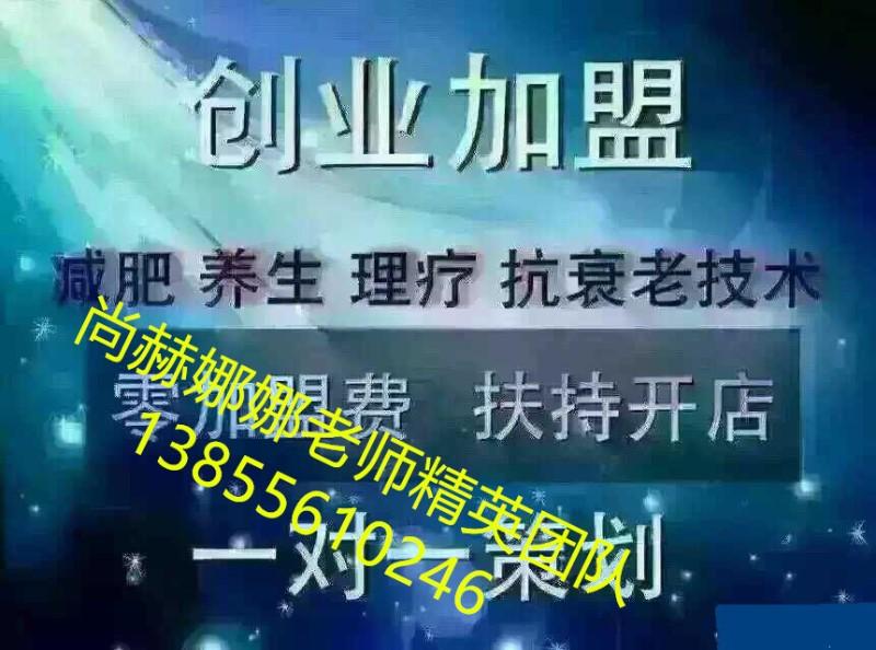 尚赫三脉贯通|东营尚赫加盟电话