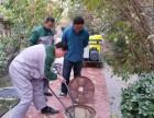园区化粪池清理-管道清洗疏通 24小时上门疏通电话