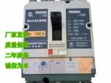 厂销上海人民电器塑壳断路器RMM2-100 3P4P