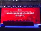 中山板芙会议LED屏幕租赁