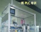 深圳一帆PLC培训学校横岗PLC培训组态伺服通信