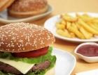 【西式汉堡加盟】西式快餐行业巨头,品牌优势