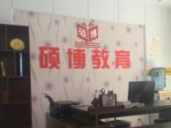 晋中硕博教育英语四六级公共英语考试计算机等级培训招生简章