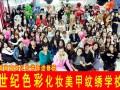 湘潭去哪里学化妆美甲纹绣多少钱?