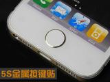 苹果手机iphone5s按键贴iphone4S金属HOME按键贴