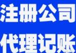 温州代办公司注册 变更注销 提供会计代帐服务