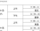 楚雄州2017年成人高考考试时间已公布!
