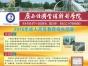 广西经济管理干部学院函授高升专会计、经济管理专业招生