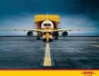 南充DHL国际快递公司取件寄件电话价格