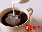 南通咖啡技术免加盟培训