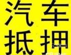 北京汽车房产抵押贷款 当天拿到钱