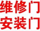 杨浦修门中心-杨浦装门-自动门维修安装-感应门维修安装-门禁
