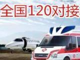 苏州市救护车出租长途救护车跨省救护车私人救护车出
