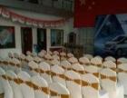 安阳华鑫庆典出租:桌子、椅子、凳子、帐篷、隔离带