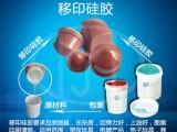 移印硅胶 液体硅胶 玩具印刷硅胶