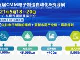 2021第五届中国电子制造自动化及资源展