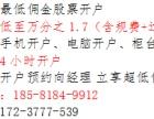 台州 绍兴炒股网上500万资金在哪家券商开户佣金低