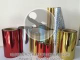 哈尔滨大东方供应化妆品瓶用电化铝