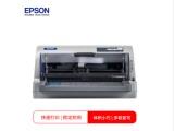 爱普生LQ630KII针式打印机出租 租赁 销售