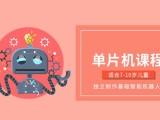 深圳单片机课程,人形机器人课程,大颗粒课程,积木课程培训中心