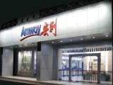 北京市哪有安利专卖店北京市安利纽崔莱哪里有卖