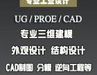 福州专业-产品设计/工业设计、各类3D效果图制作