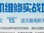 郑州专业手机维修培训,博文手机学校